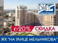 ЖК «На улице Мельникова» Скидка на квартиры до 20%,